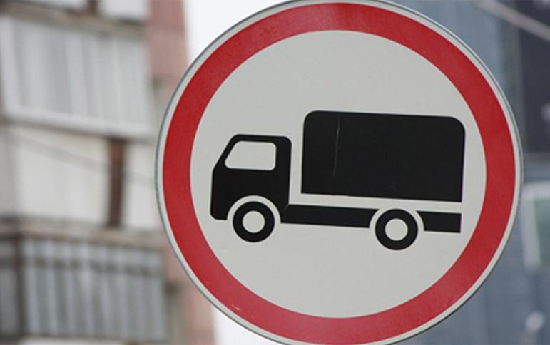 Об ограничении движения грузовых транспортных средств по дорогам общего пользования