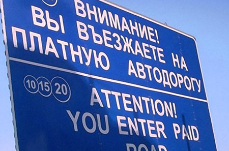 Рост цена за проезд по платным автодороам России
